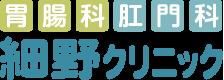 神戸市長田区 胃腸科・肛門科|細野クリニック