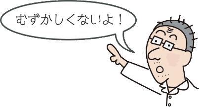 doctor-fukidashi